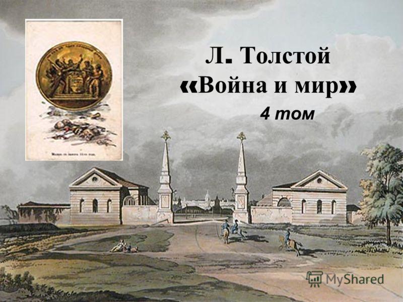 Л. Толстой « Война и мир » 4 том