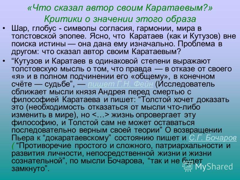 «Что сказал автор своим Каратаевым?» Критики о значении этого образа Шар, глобус - символы согласия, гармонии, мира в толстовской эпопее. Ясно, что Каратаев (как и Кутузов) вне поиска истины она дана ему изначально. Проблема в другом: что сказал авто