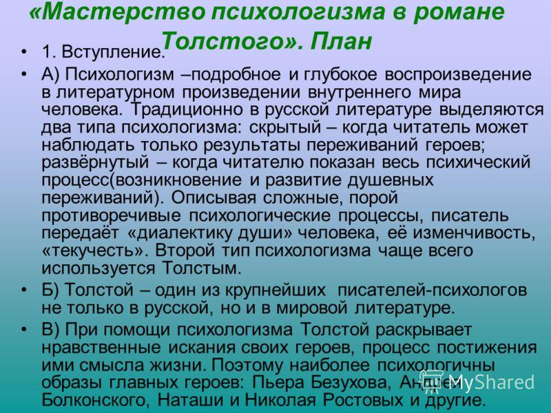 «Мастерство психологизма в романе Толстого». План 1. Вступление. А) Психологизм –подробное и глубокое воспроизведение в литературном произведении внутреннего мира человека. Традиционно в русской литературе выделяются два типа психологизма: скрытый –