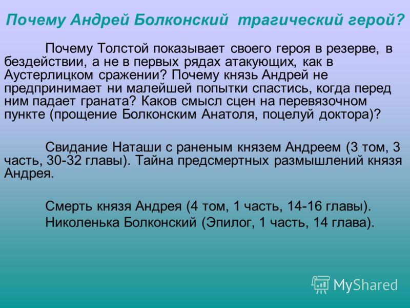 Почему Андрей Болконский трагический герой? Почему Толстой показывает своего героя в резерве, в бездействии, а не в первых рядах атакующих, как в Аустерлицком сражении? Почему князь Андрей не предпринимает ни малейшей попытки спастись, когда перед ни