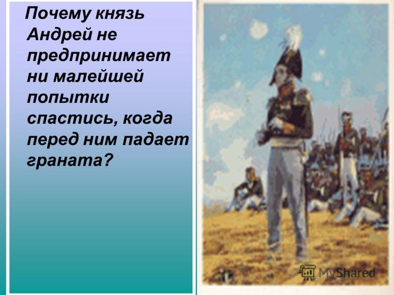 Почему князь Андрей не предпринимает ни малейшей попытки спастись, когда перед ним падает граната?