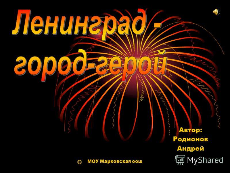 МОУ Марковская оош Автор: Родионов Андрей ©