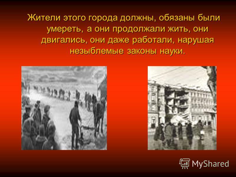 Жители этого города должны, обязаны были умереть, а они продолжали жить, они двигались, они даже работали, нарушая незыблемые законы науки.