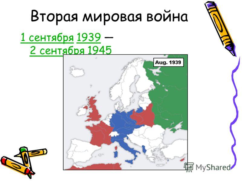 Вторая мировая война 1 сентября1 сентября 1939 2 сентября 19451939 2 сентября1945