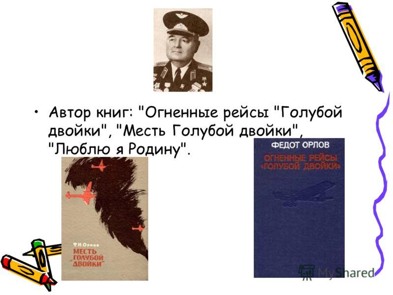 Автор книг: Огненные рейсы Голубой двойки, Месть Голубой двойки, Люблю я Родину.