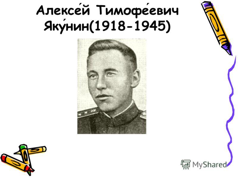 Алексей Тимофеевич Якунин(1918-1945)