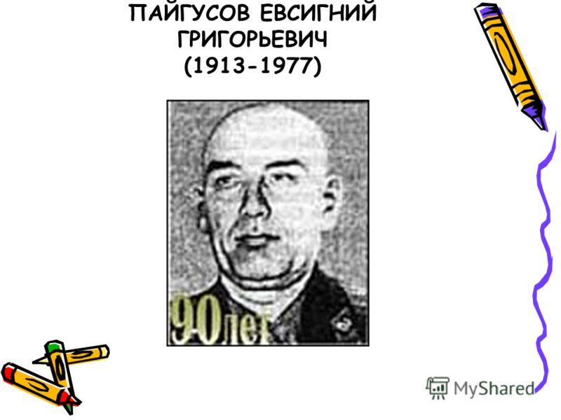 ПАЙГУСОВ ЕВСИГНИЙ ГРИГОРЬЕВИЧ (1913-1977)