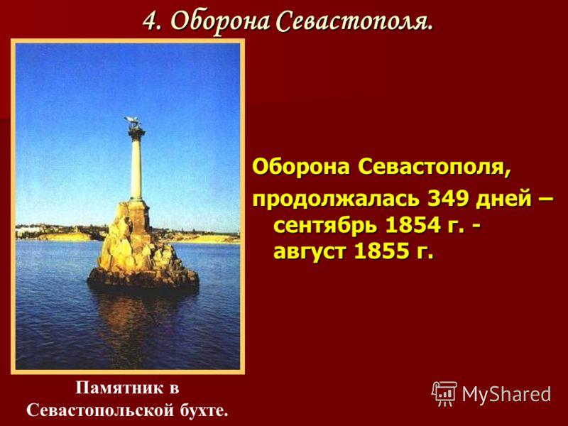 Оборона Севастополя, продолжалась 349 дней – сентябрь 1854 г. - август 1855 г. Памятник в Севастопольской бухте. 4. Оборона Севастополя.