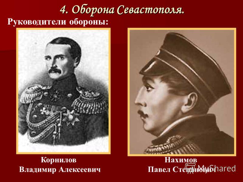 Руководители обороны: Корнилов Владимир Алексеевич Нахимов Павел Степанович