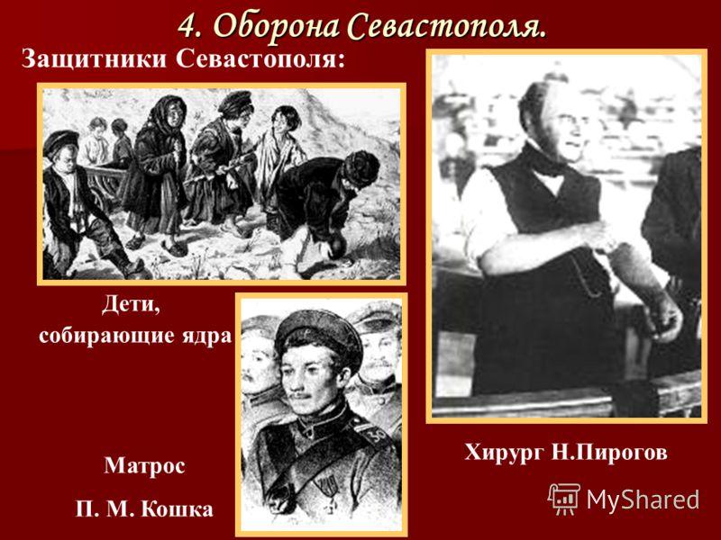 4. Оборона Севастополя. Дети, собирающие ядра Хирург Н.Пирогов Матрос П. М. Кошка Защитники Севастополя: