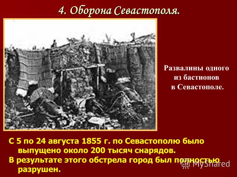 4. Оборона Севастополя. Развалины одного из бастионов в Севастополе. С 5 по 24 августа 1855 г. по Севастополю было выпущено около 200 тысяч снарядов. В результате этого обстрела город был полностью разрушен.