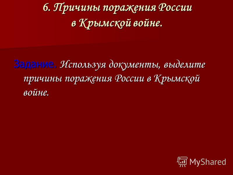 6. Причины поражения России в Крымской войне. Задание. Используя документы, выделите причины поражения России в Крымской войне.