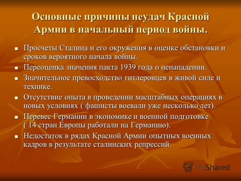 Основные причины неудач Красной Армии в начальный период войны. Просчеты Сталина и его окружения в оценке обстановки и сроков вероятного начала войны. Просчеты Сталина и его окружения в оценке обстановки и сроков вероятного начала войны. Переоценка з