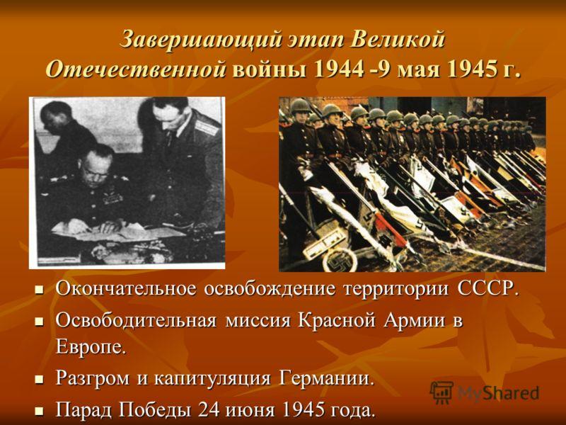 Завершающий этап Великой Отечественной войны 1944 -9 мая 1945 г. Окончательное освобождение территории СССР. Окончательное освобождение территории СССР. Освободительная миссия Красной Армии в Европе. Освободительная миссия Красной Армии в Европе. Раз
