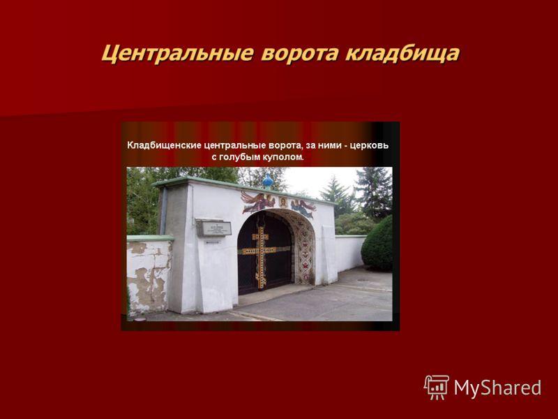 Центральные ворота кладбища