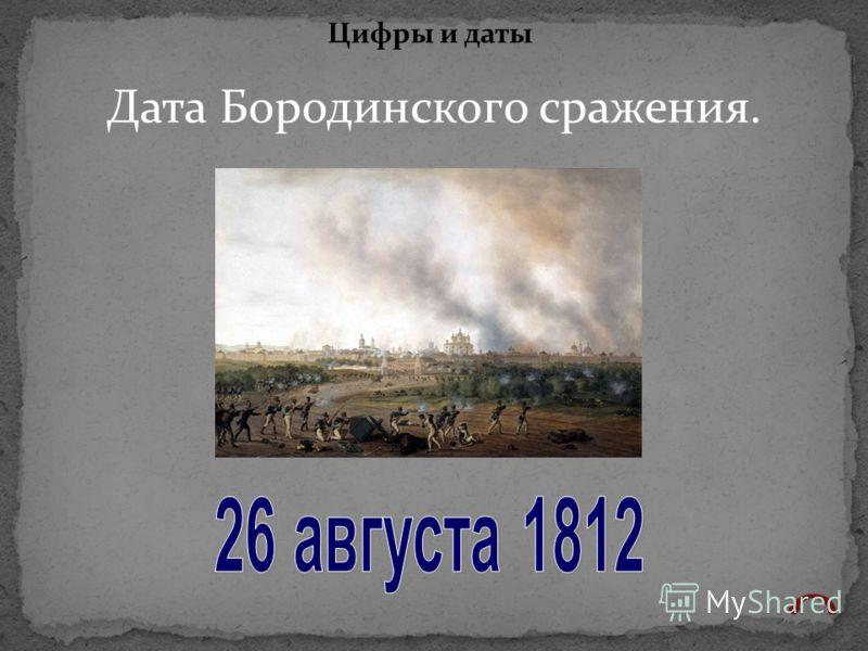 Дата Бородинского сражения. Цифры и даты