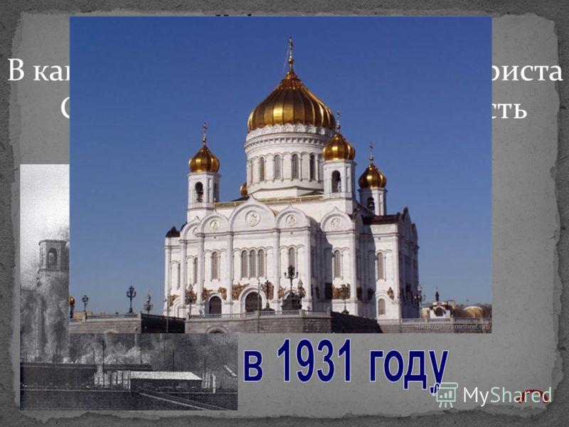 В каком году был взорван Храм Христа Спасителя, построенный в честь победы над французами? Цифры и даты