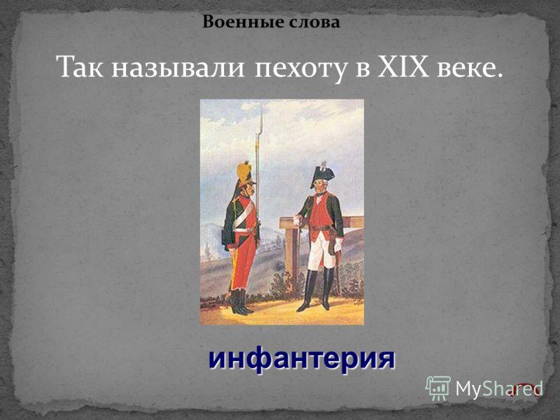 Так называли пехоту в XIX веке. Военные слова инфантерия