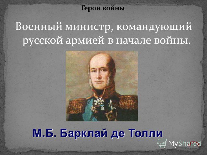 Военный министр, командующий русской армией в начале войны. Герои войны М.Б. Барклай де Толли