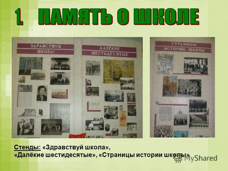 Стенды: «Здравствуй школа», «Далёкие шестидесятые», «Страницы истории школы»