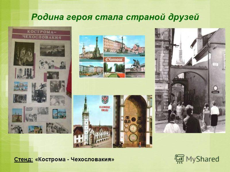 Родина героя стала страной друзей Стенд: «Кострома - Чехословакия»
