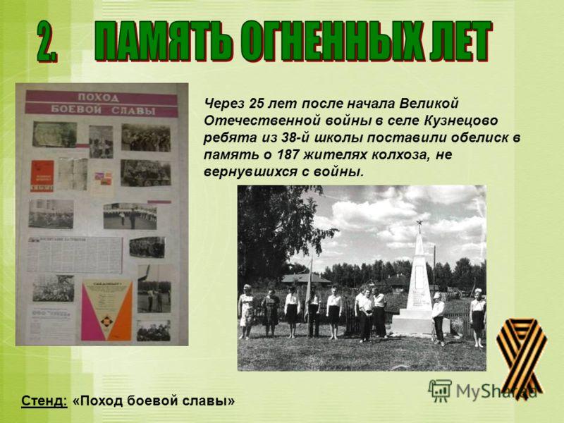 Через 25 лет после начала Великой Отечественной войны в селе Кузнецово ребята из 38-й школы поставили обелиск в память о 187 жителях колхоза, не вернувшихся с войны. Стенд: «Поход боевой славы»