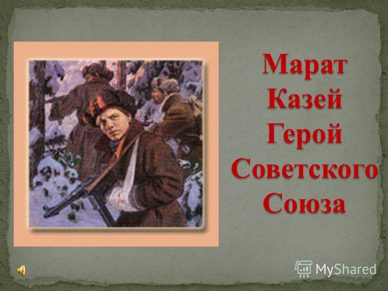 МаратКазейГеройСоветскогоСоюза