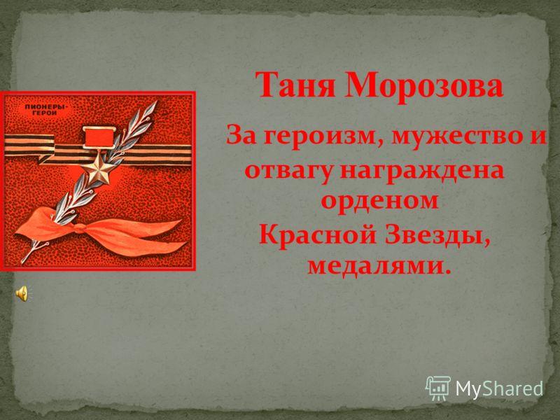 За героизм, мужество и отвагу награждена орденом Красной Звезды, медалями.