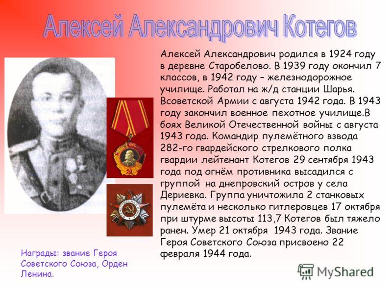 Награды: звание Героя Советского Союза, Орден Ленина. Алексей Александрович родился в 1924 году в деревне Старобелово. В 1939 году окончил 7 классов, в 1942 году – железнодорожное училище. Работал на ж/д станции Шарья. Всоветской Армии с августа 1942