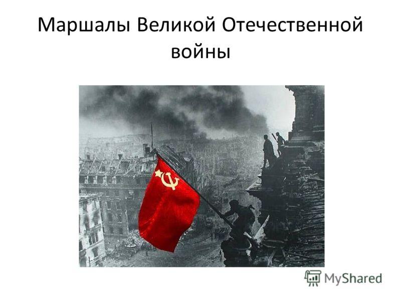 Маршалы Великой Отечественной войны