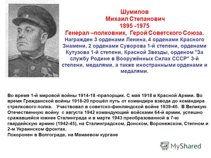 Родился в крестьянской семье. С апреля 1918 в Красной Армии. Участвовал в Гражданской войне 1918-20 - помощник командира роты, полка, командир полка. В Великую Отечественную войну 1941-45 - командующий 1-й резервной армией, переименованной в 64-ю арм