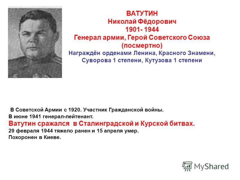 Ерёменко - военачальник с огромным боевым опытом. Он был призван в армию в 1913 г., участвовал в Первой мировой войне. В августе 1942 г. Ставка ВГК назначила его командующим войсками Юго-Восточного фронта. 28 сентября Юго-Восточный фронт был переимен