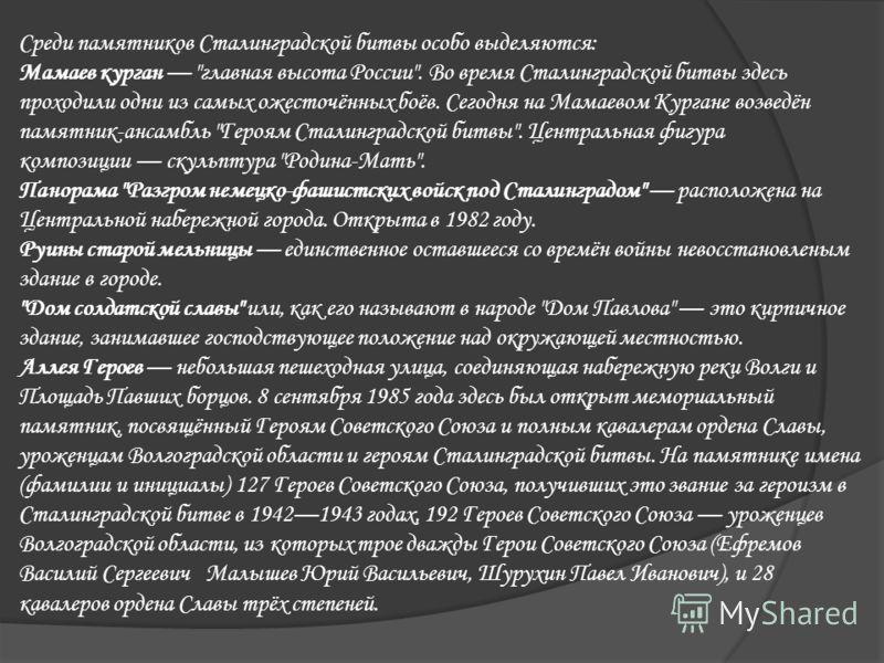 Среди памятников Сталинградской битвы особо выделяются: Мамаев курган