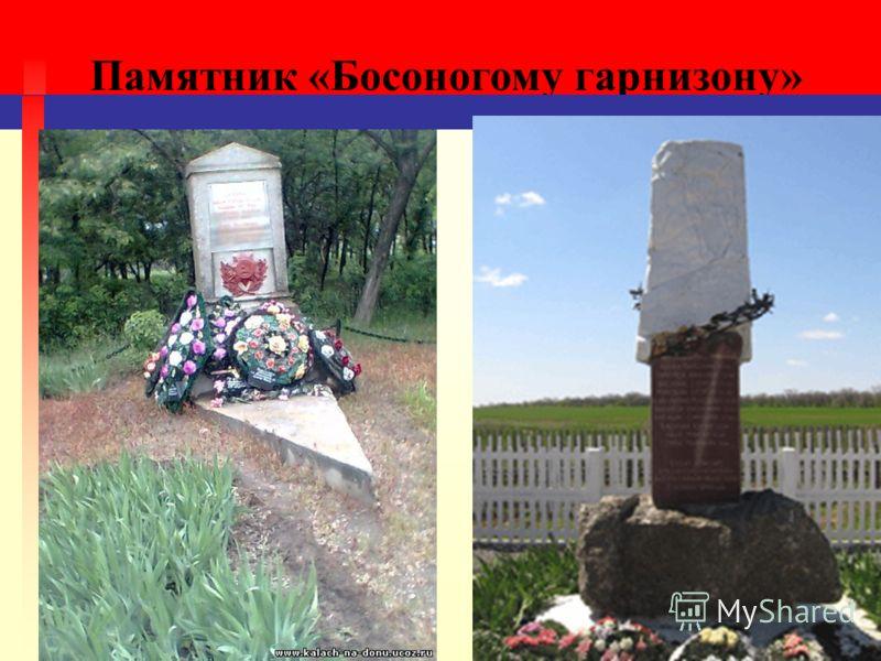 Памятник «Босоногому гарнизону»