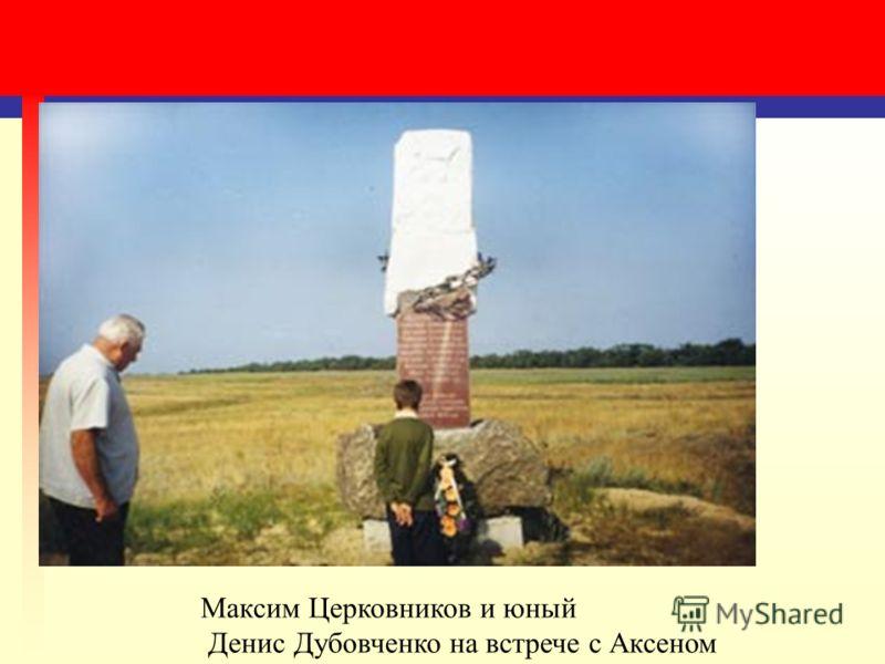 Максим Церковников и юный Денис Дубовченко на встрече с Аксеном