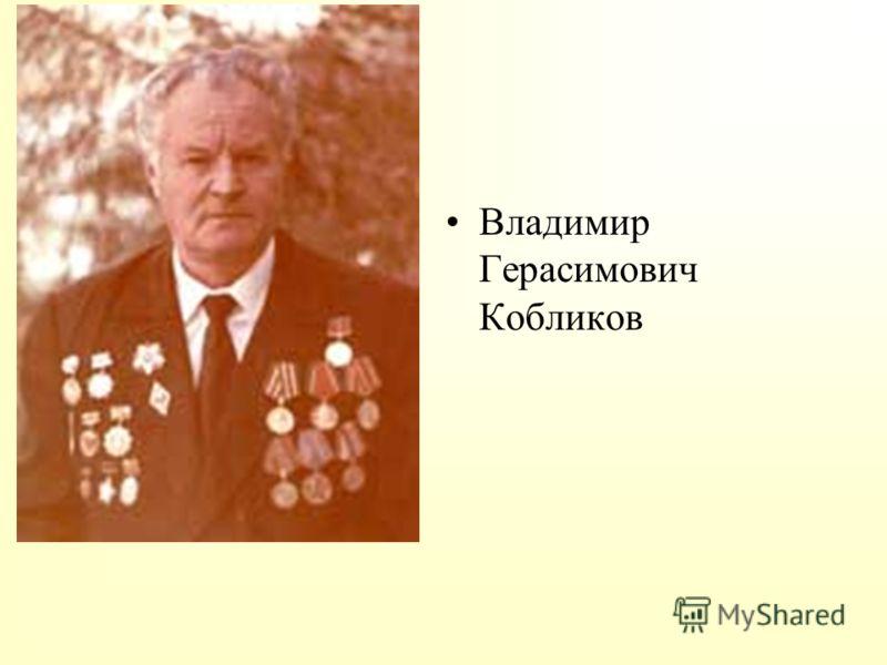 Владимир Герасимович Кобликов