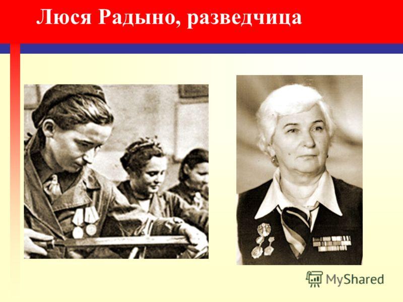 Люся Радыно, разведчица
