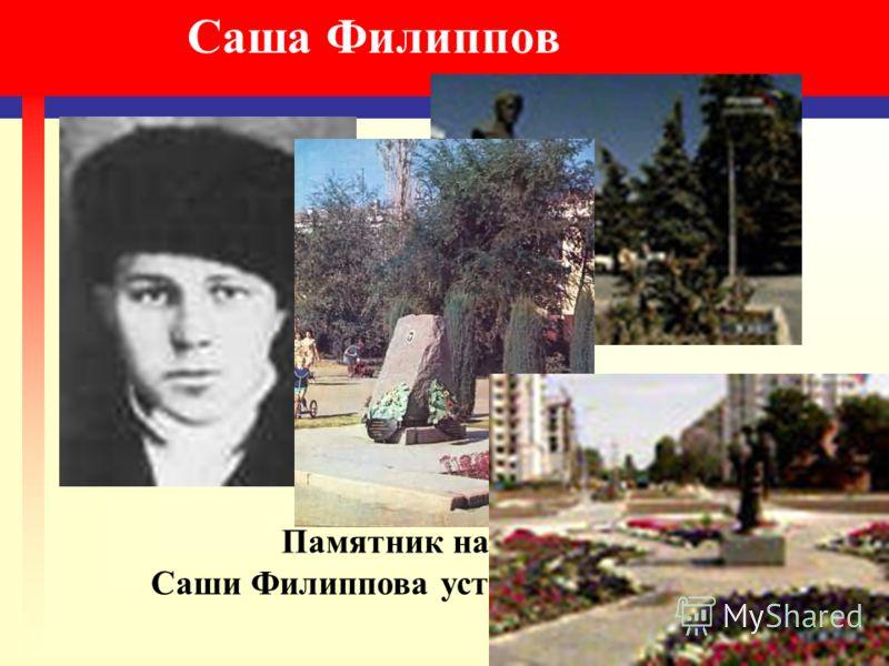 Саша Филиппов Памятник на могиле Саши Филиппова установлен в 1965г