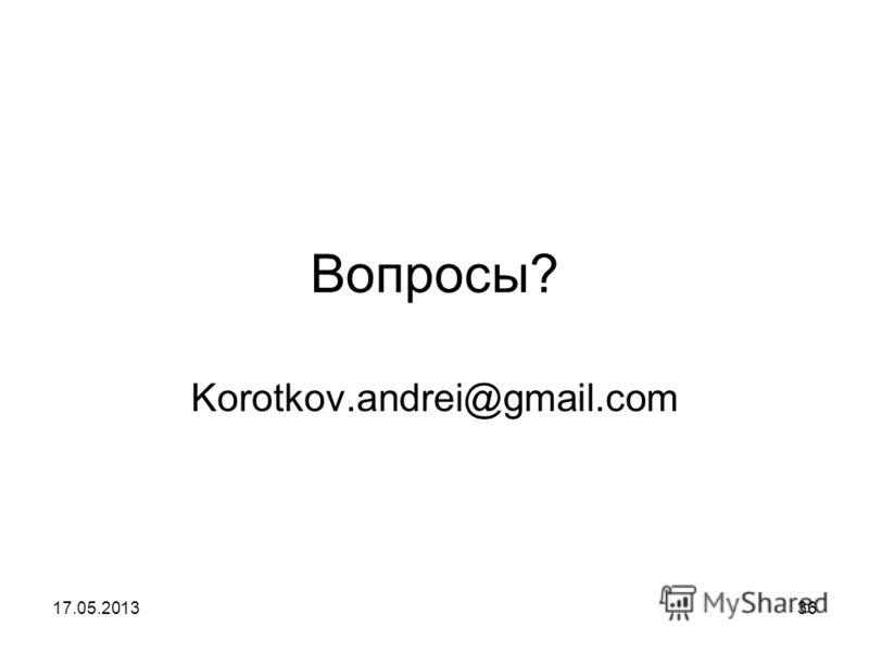 Вопросы? Korotkov.andrei@gmail.com 17.05.201336