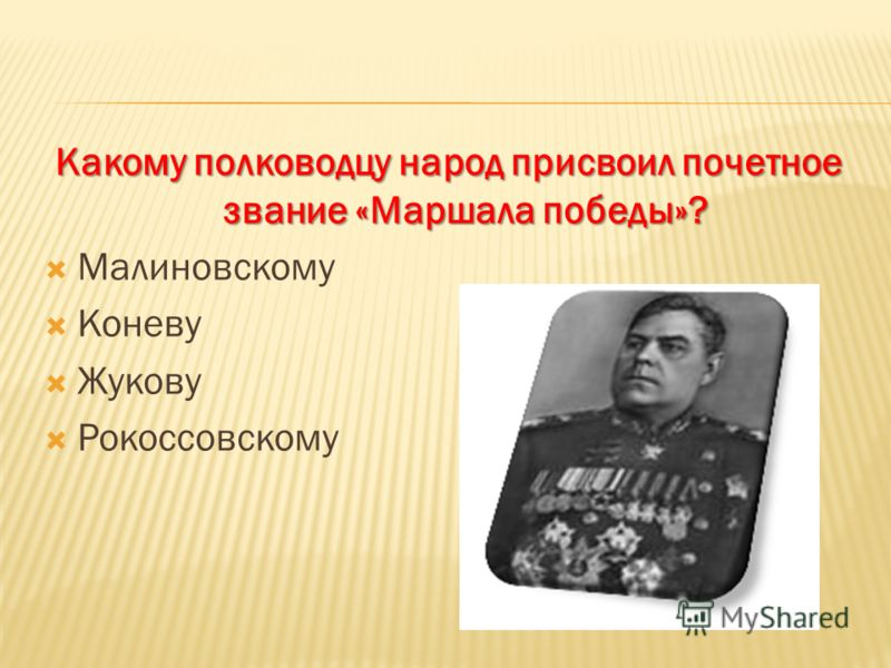 Какому полководцу народ присвоил почетное звание «Маршала победы»? Малиновскому Коневу Жукову Рокоссовскому