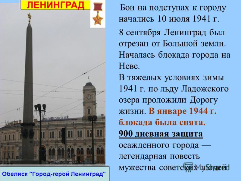 Бои на подступах к городу начались 10 июля 1941 г. 8 сентября Ленинград был отрезан от Большой земли. Началась блокада города на Неве. В тяжелых условиях зимы 1941 г. по льду Ладожского озера проложили Дорогу жизни. В январе 1944 г. блокада была снят