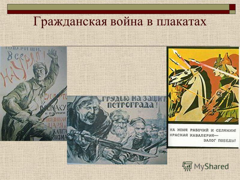 Гражданская война в плакатах