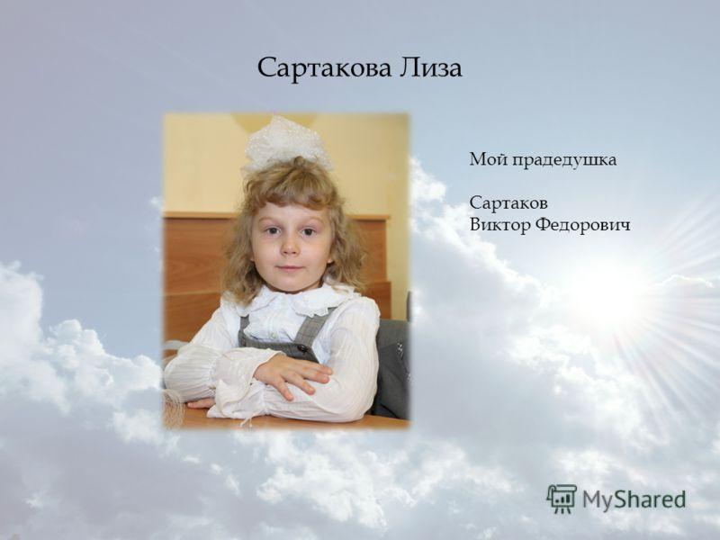 Сартакова Лиза Мой прадедушка Сартаков Виктор Федорович