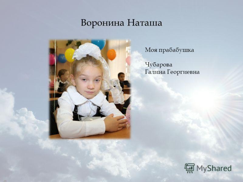 Воронина Наташа Моя прабабушка Чубарова Галина Георгиевна