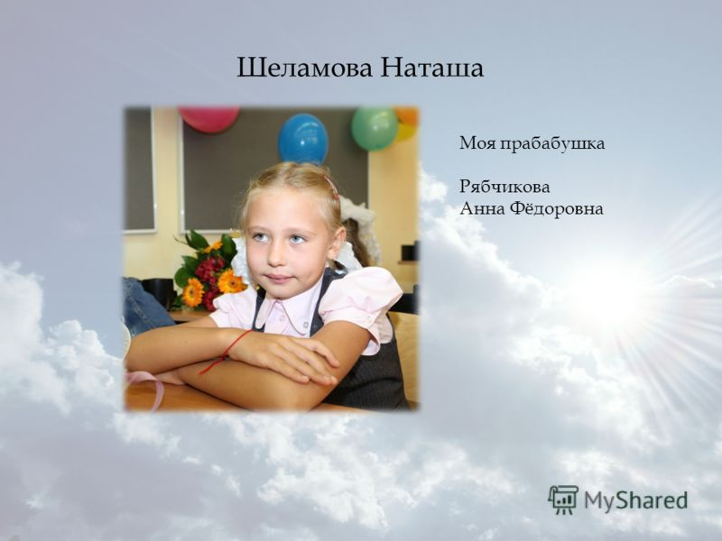Шеламова Наташа Моя прабабушка Рябчикова Анна Фёдоровна