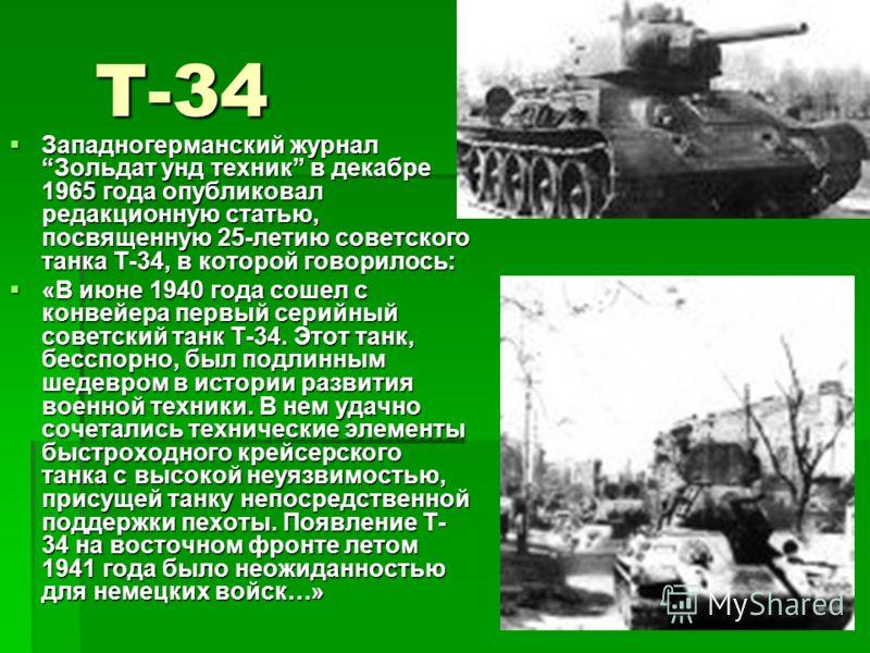 Т-34 Западногерманский журнал Зольдат унд техник в декабре 1965 года опубликовал редакционную статью, посвященную 25-летию советского танка Т-34, в которой говорилось: Западногерманский журнал Зольдат унд техник в декабре 1965 года опубликовал редакц