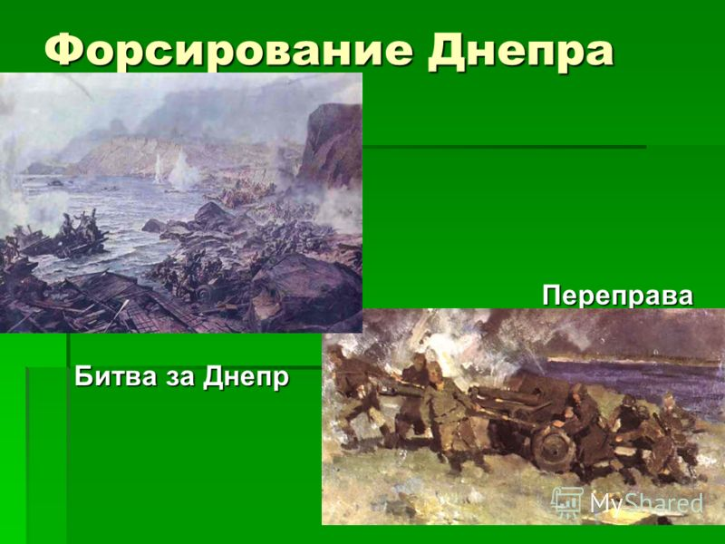 Форсирование Днепра Битва за Днепр Переправа
