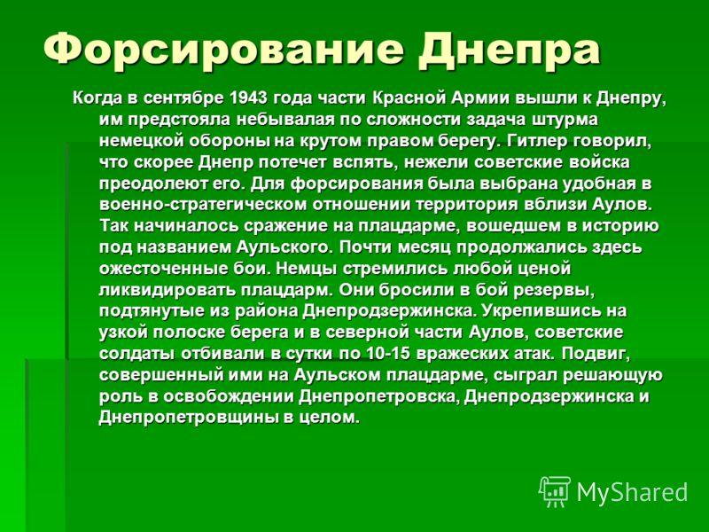 Форсирование Днепра Когда в сентябре 1943 года части Красной Армии вышли к Днепру, им предстояла небывалая по сложности задача штурма немецкой обороны на крутом правом берегу. Гитлер говорил, что скорее Днепр потечет вспять, нежели советские войска п