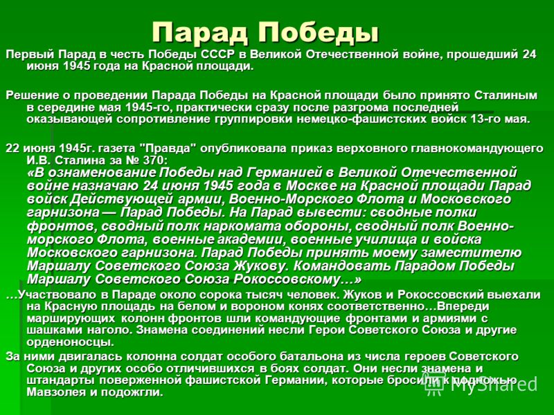 Парад Победы Первый Парад в честь Победы СССР в Великой Отечественной войне, прошедший 24 июня 1945 года на Красной площади. Решение о проведении Парада Победы на Красной площади было принято Сталиным в середине мая 1945-го, практически сразу после р