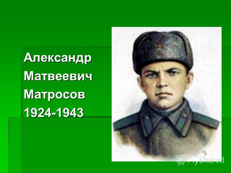 АлександрМатвеевичМатросов1924-1943